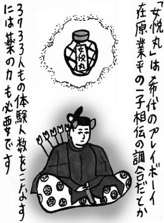 【第9回】女性のための媚薬入門.jpg