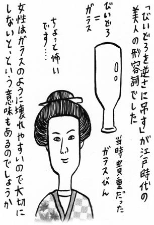 【第10回】江戸時代の女子の分類.pg.jpg