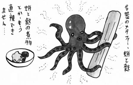 第1回名器のメタファー蛸と麩