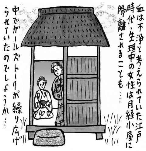 第7回江戸時代の月経観.jpg