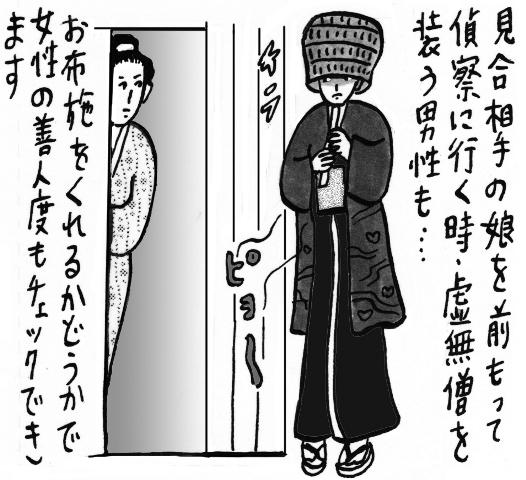 20151027江戸時代の見合い_edo13.jpg