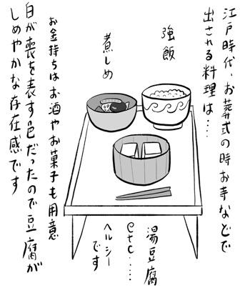 20170329_edo30.jpeg