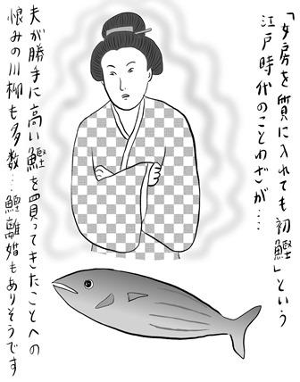 23_edo_shinsan.jpeg