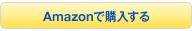 amazon.co.jpで購入