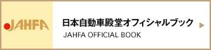 日本自動車殿堂フィシャルブック