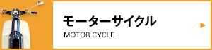モーターサイクル