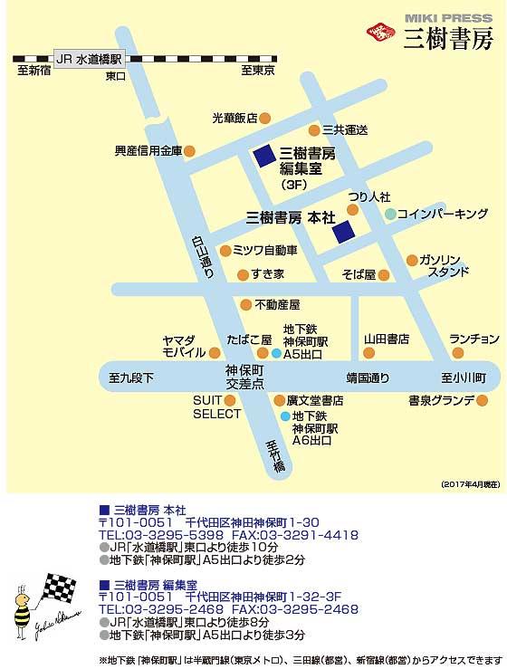 三樹書房案内図
